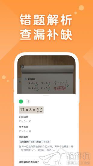 爱口算app安卓最新版免费下载