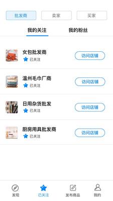 新零售摊位app软件官方版