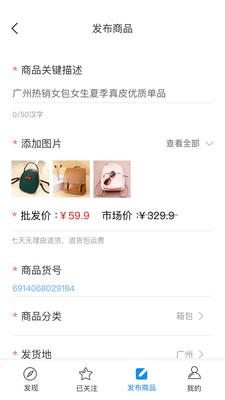 新零售摊位app安卓最新版下载