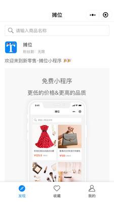 新零售摊位app官方正版下载