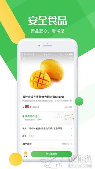 明鲜生平台官方正版下载安装