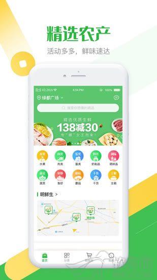 明鲜生app手机客户端免费下载