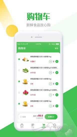 明鲜生app安卓最新版