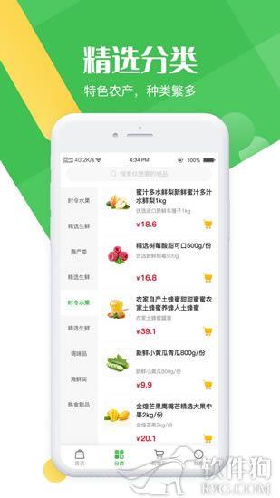 明鲜生平台软件app