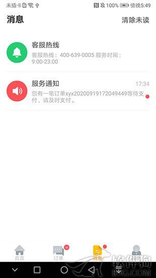 修艺修app官方最新版下载安装