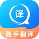 随手翻译app