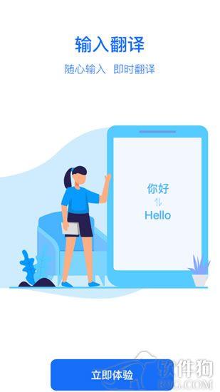 随手翻译app安卓最新版本