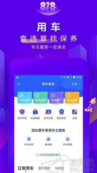 汽车之家app最新汽车报价平台