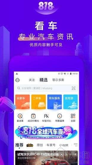 汽车之家app官方正版安卓下载安装