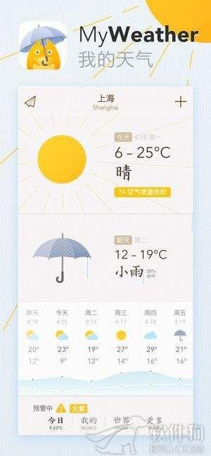 我的天气app2020最新版本
