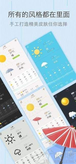 我的天气日历安卓版app