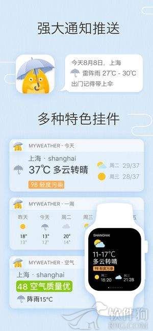 我的天气预报软件手机客户端免费下载