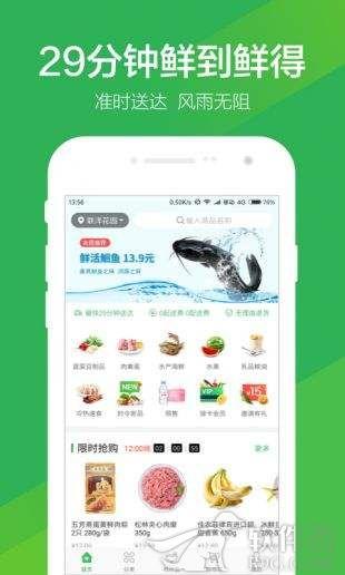叮咚买菜app官方版下载安装