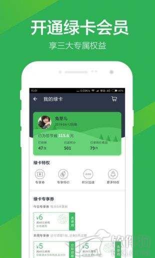 2020最新版叮咚买菜配送app免费下载