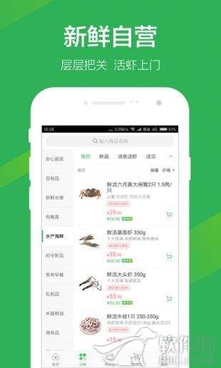 叮咚买菜app手机版