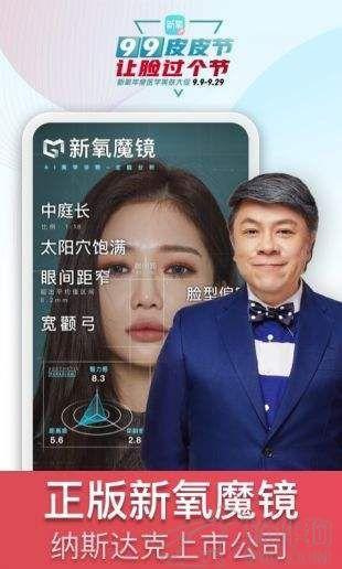 新氧医美安卓最新版app