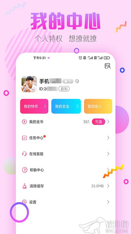 甜心蜜语app软件