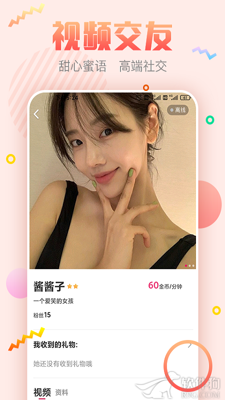 甜心蜜语app交友平台下载安装