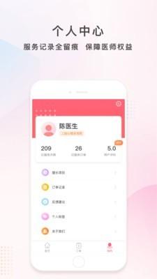 护康相伴医师端app官方正版下载安装