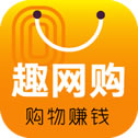 趣网购app