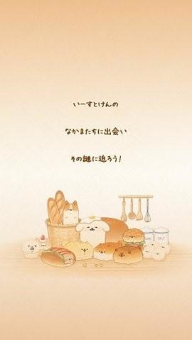 面包物语游戏最新版