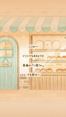面包物语游戏安卓版免费下载