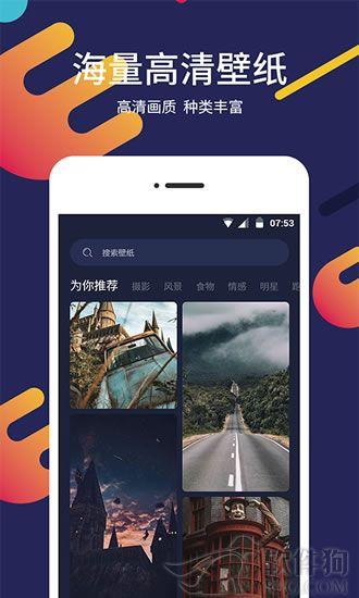 手机屏保壁纸app安卓最新版免费下载