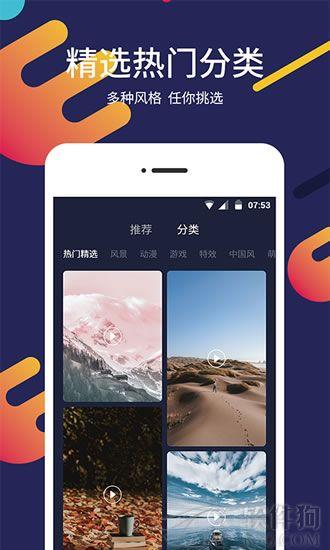 屏保壁纸app软件高清图片