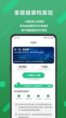 生边app官方版下载安装