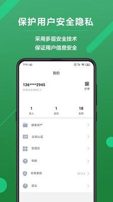 生边app手机客户端