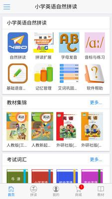 小学英语自然拼读教材软件app