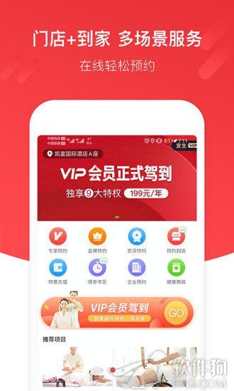 宜生健康app最新版