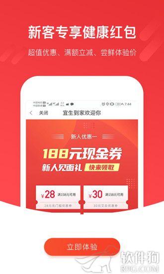 宜生健康app安卓官方版下载安装
