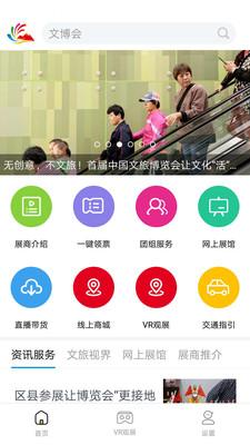 中国文旅博览会app软件最新版