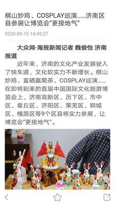 中国文旅博览会手机客户端免费下载
