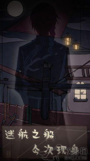 失落迷船手游安卓最新版免费下载