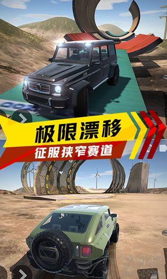极速赛车狂飙游戏修改版下载安装
