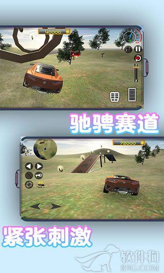 跑车模拟器游戏手机破解版