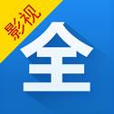 影视大全app官方最新版