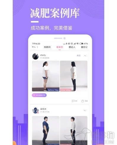 好享瘦app下载安卓最新版