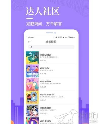 好享瘦app官方正版下载安装