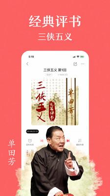 蜻蜓FM2020最新版本app