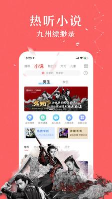 蜻蜓FM听书官方免费下载