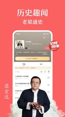 蜻蜓FMapp苹果版iPhone下载安装