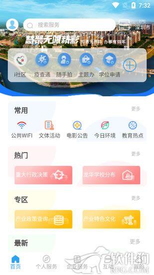 i龙华app客户端