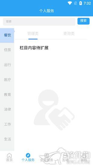 i龙华app软件安卓版下载安装