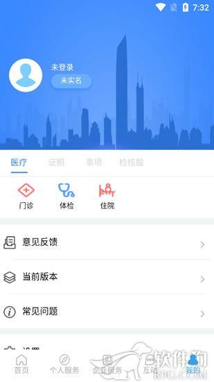 i龙华app手机版