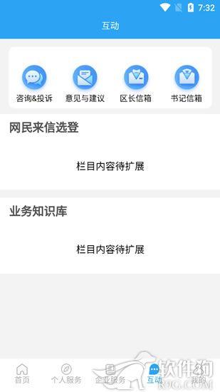 i龙华app官方最新版免费下载