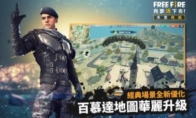 自由开火战场7723破解版中文版