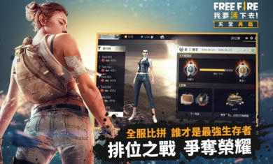 自由开火战场中文版无限金币免费下载